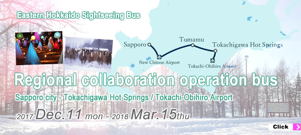 ACCESS - The Official Tokachigawa Onsen Travel Guide