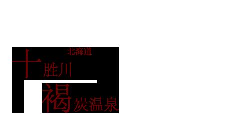 北海道  十胜川褐炭温泉