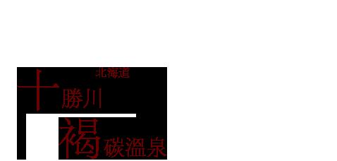 北海道 十勝川褐碳溫泉